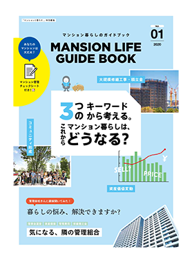 APARTMENT LIFE GUIDE BOOK