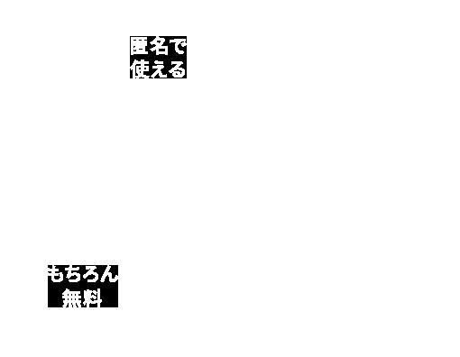 掲示板 オープン チャット
